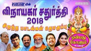 விநாயக சதுர்த்தி சிறப்பு பாடல்கள் | ஒன்பது கோளும் அடங்கியது | Vinayaga chaturthi | Vinayagar songs
