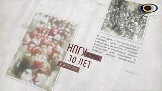 Документальный фильм к 30 летию создания НПГУ