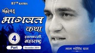 HD 2014 12 10 04 bhagvat katha ichalkarangi