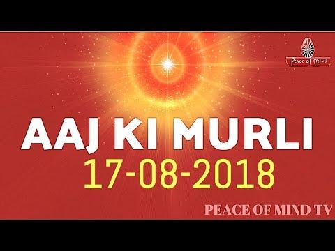 आज की मुरली 17082018  Aaj Ki Murli  BK Murli  TODAY'S MURLI In Hindi  BRAHMA KUMARIS  PMTV