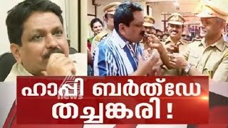 News Hour 10/08/16 | Thachankary's birthday celebration becomes controversy | News Hour 10th August 2016