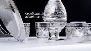 Серебряный графин на подносе со стопками(Серебряный графин на подносе со стопками. Этот сервиз, а также серебряную посуду и столовое серебро на пода..., 2016-06-28T20:12:19.000Z)