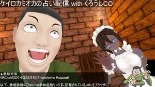 [LIVE] 【凸歓迎】ケイロカミオカの占い配信 with くろうしCO