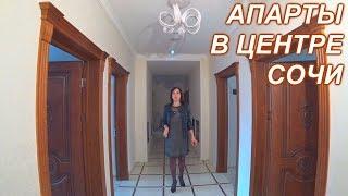 Апартаменты в центральном Сочи АК На Чайковского