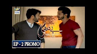 Baydardi Episode 2 (Promo) - ARY Digital Drama