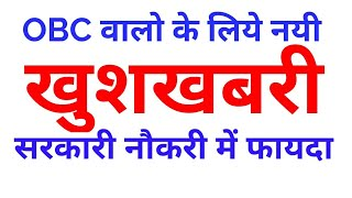OBC Creamy layer LATEST NEWS 2017 ॥CREAMY LAYER CHANGED frm 6 to 8 lakh