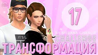 "The Sims 4: Challenge ""Трансформация"" #17 - Как бы свидание ❤"