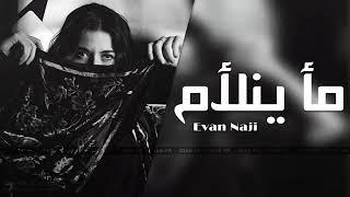 اغاني عراقية ٢٠١٨ | ماينلام النسخه الاصليه