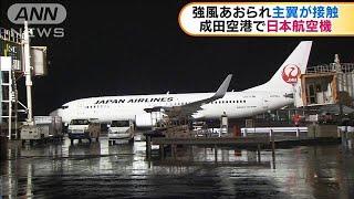 日本航空の旅客機 強風にあおられ主翼が接触(20/04/14)