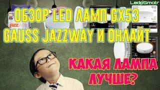 видео Какие выбрать светодиодные лампы philips, обзор продукции