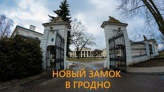 Новый замок в Гродно(Добро пожаловать на виртуальную экскурсию по территории Нового замка в городе Гродно. В этом видео Вы узна..., 2016-03-25T04:34:50.000Z)