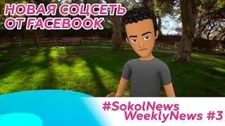Яндекс запустил мессенджер, Facebook представил новую соцсеть, оффлайн Instagram   WeeklyNews 3