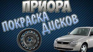 Приора: Покраска дисков в чёрный цвет