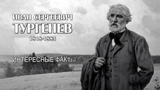 Иван Тургенев: интересные факты