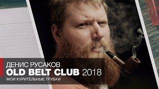 Мои курительные трубки - Краснодар 2018 Клубный проект от Дениса Русакова - Обзоры и отзывы