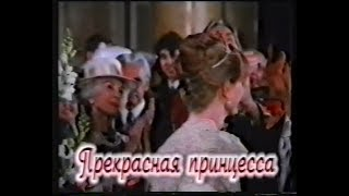 Прекрасная принцесса / Piccolo Grande Amore (1993) VHS трейлер
