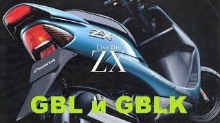Відмінності AF34E - GBL і GBLK.