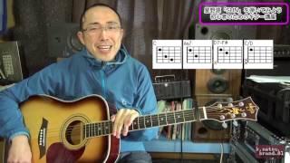 星野源「SUN」を弾いてみよう(模範演奏アリ)  初心者のためのギター講座