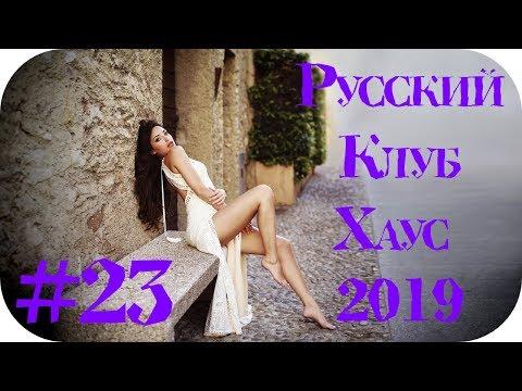 🇷🇺 РУССКИЙ КЛУБ ХАУС 2019 🔊 Russian  Mix 2019 23