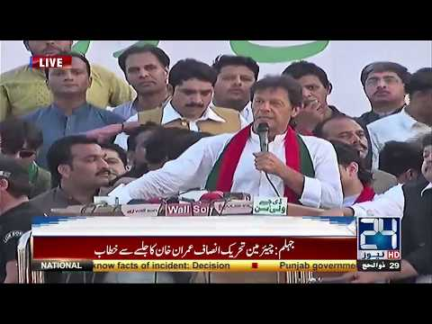 Imran Khan Addresses To Jalsa At Jhelum | 21 September 2017 | 24 News HD
