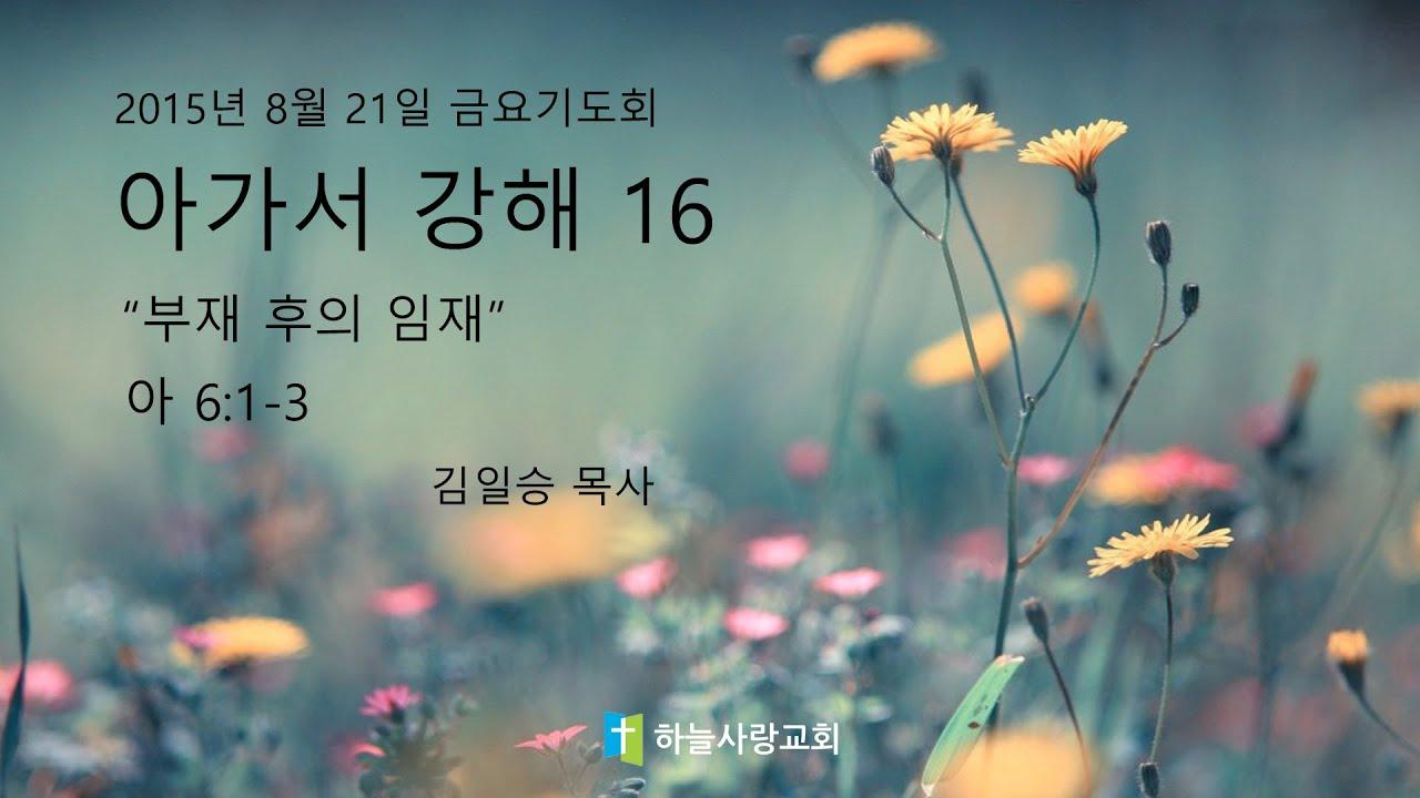 아가서 16 6:1-3 부재 후의 임재