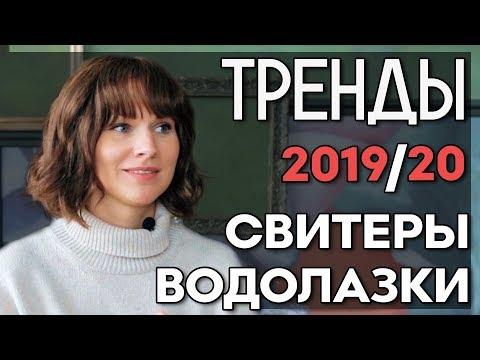 Тренды осень 2019 /20  Свитера Водолазки  I Лаврова ProStyle