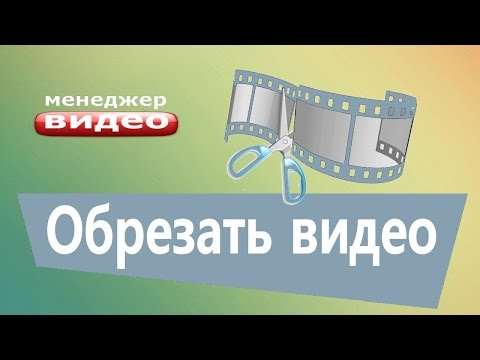 Обрезать видео онлайн MP4 AVI MPG 3GP