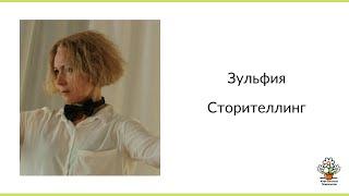 Отзыв Зульфия Вагизовой