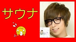 蒼井翔太 サウナで… チャンネル登録お願いします。 hisa https://www.yo...