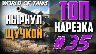 НЫРНУЛ ЩУЧКОЙ - МОНТАЖ И ТОП НАРЕЗКА #36 by ZaMax World of Tanks
