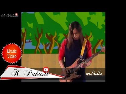 เพลง นางในฝัน - Dream Girl ศิลปิน สับปะรัง K (K Pakasit TV)