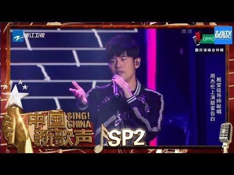 【选手CUT】周杰伦《告白气球》《中国新歌声2》国庆晚会 SING!CHINA S2 SP2 20171005 [浙江卫视官方HD]