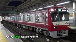 京急本線品川駅にて始発4時台~5時台.
