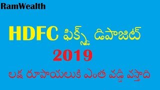 HDFC Bank Fixed Deposit | HDFC Bank FD interest rates for 2019 in Telugu