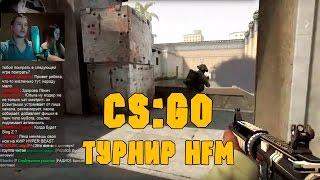 CS:GO - Турнир HFM(Качай игры от HFM Games http://hfm.me/googleplay Для получения уведомлений о новых трансляциях вы можете установить плаги..., 2015-08-24T19:14:58.000Z)