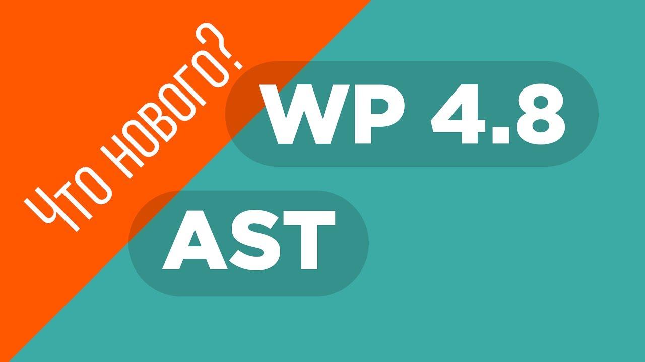 Что нового? WordPress 4.8 и я запилил стартовую тему