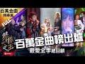 【聲林之王】百萬金曲精華篇|百萬金曲榜出爐 最愛全季總回顧  |林宥嘉 蕭敬騰 Jungle Voice