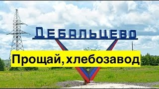Как ДНР убивает Дебальцево