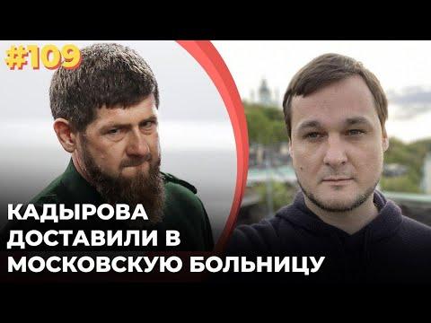 #109 Кадырова госпитализировали в Москве