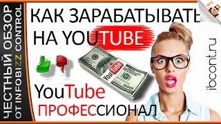 Youtube Drain Professional для/Заработок Бизнес | автозаработок в интернете от 6500