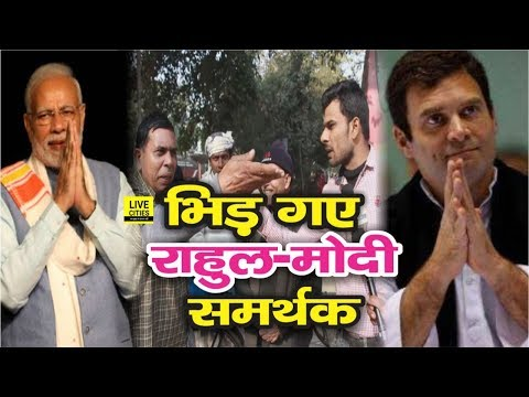 Patna में PM Narendra Modi और Rahul Gandhi के लिए फैंस की गरमागरम बहस | Live Cities Public Opinion