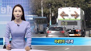 강북구, 미세먼지 시즌제 시행