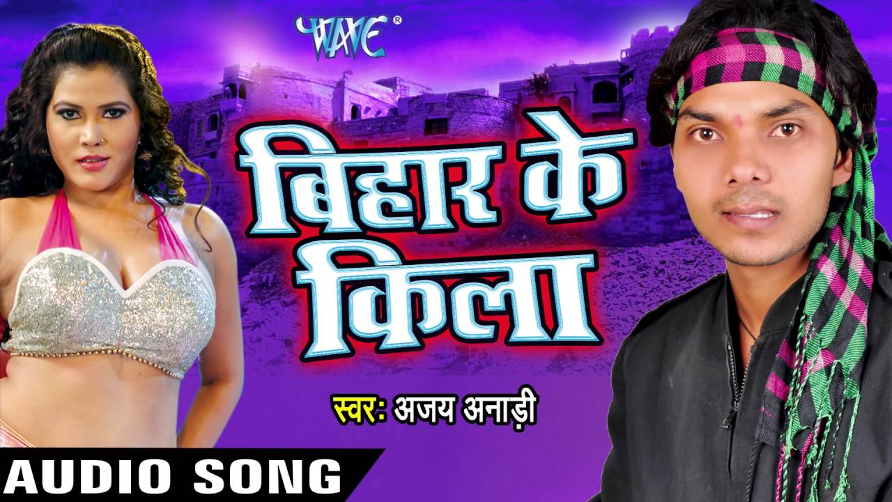 Bhojpuri gana dj wala mp3