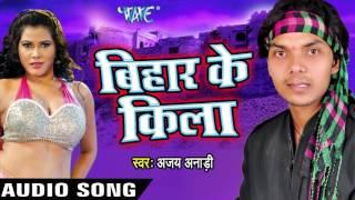 हमर D.J वाला भतार - D.J Wala Bhatar    Bihar Ke Kila    Ajay Anadi    Bhojpuri Hit Song