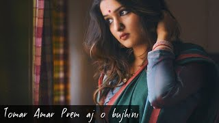 Tomar Amar Prem aj o bujhini | Best bangla cover version songs | Cover songs into