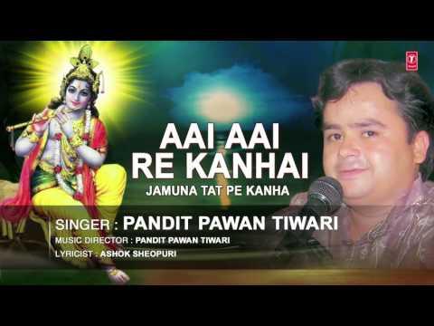 AAI AAI RE KANHAI BY PANDIT PAWAN TIWARI I AUDIO SONG I JAMUNA TAT PE KANHA I ART TRACK