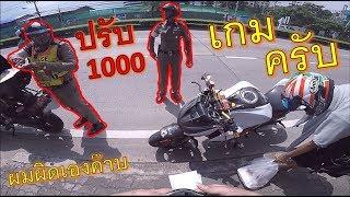 เกม!! โดนตำรวจปรับนิ่มๆ 1000 บาท น้ำตาจะไหล z800 ep.451