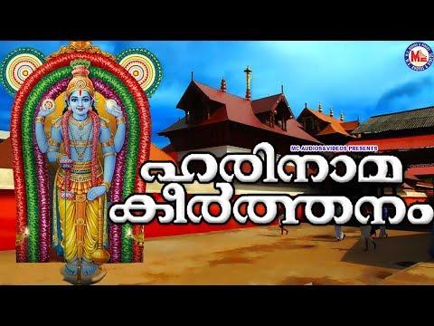 ഹരിനാമകീർത്തനം  Hindu Devotional Songs  SreeKrishnaSongs Guruvayoorappan Devotional Songs