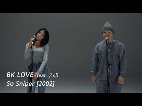 2002년 데뷔곡 BK LOVE 입니다 즐겁게 봐주세요