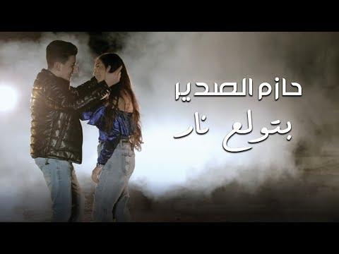 Hazem Al Sadeer - Betwale3 Nar (Music Video) | حازم الصدير- بتولع نار